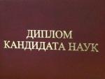 Диссертации депутатов Дзержинска.