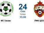 Футбол ЦСКА — Химик Дзержинск (Фото)