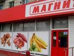 Магазины Магнит в Дзержинске.