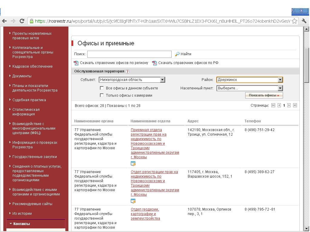 регистрация фрс через интернет